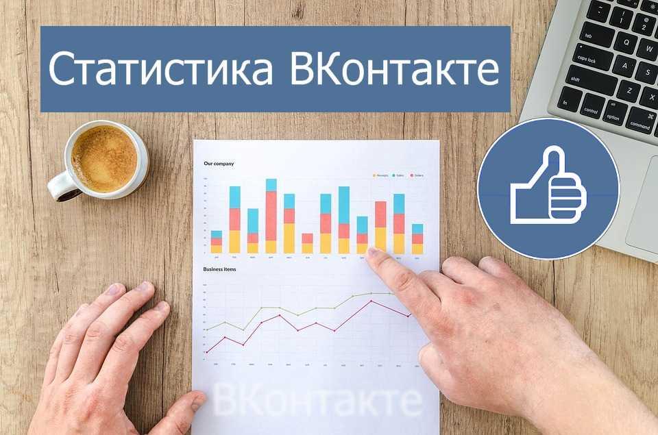 анализ статистики ВК - где найти