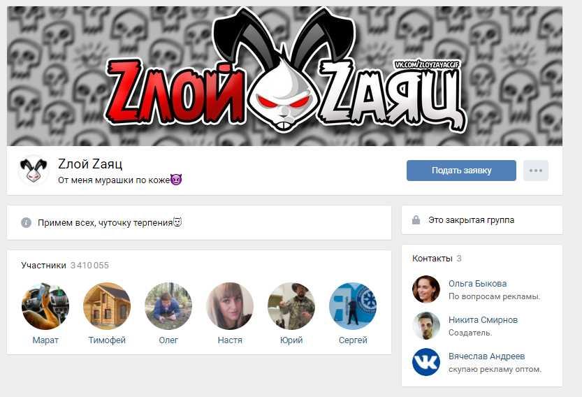 пример закрытой группы ВКонтакте