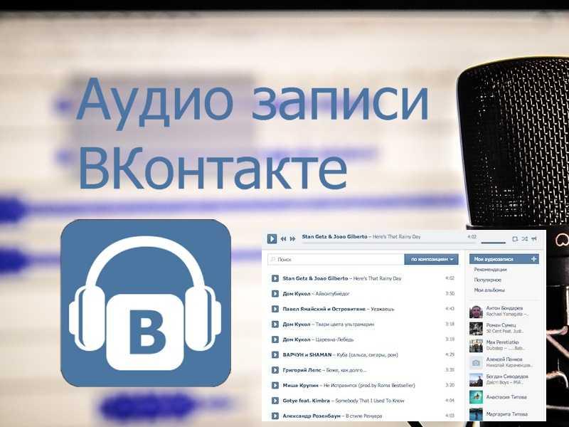 Аудио записи в ВКонтакте
