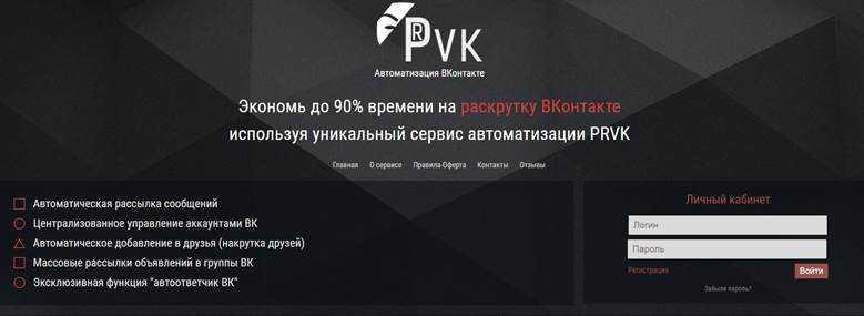 сервис PRVK