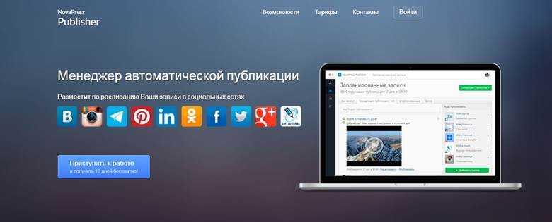 сайт для продвижения вк NovaPress Publisher