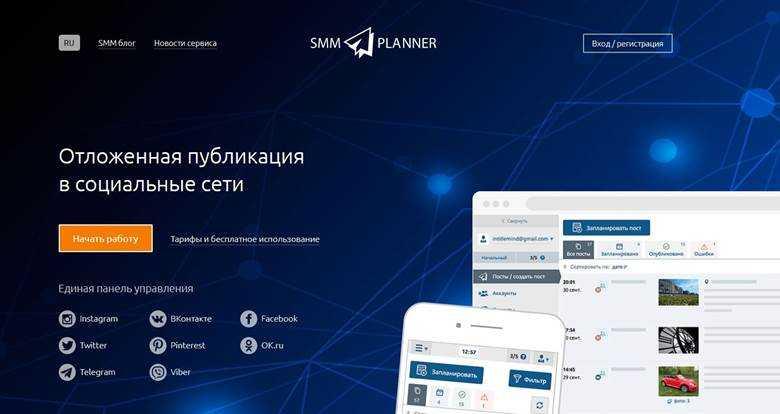 продвижение вк с SMM Planner