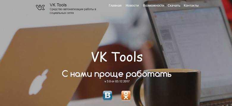 vk tools для продвижения вк