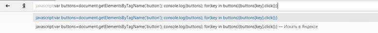 ввести код в адресную строку вконтакте