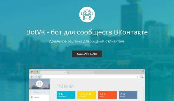 BotVk - бот для сообществ