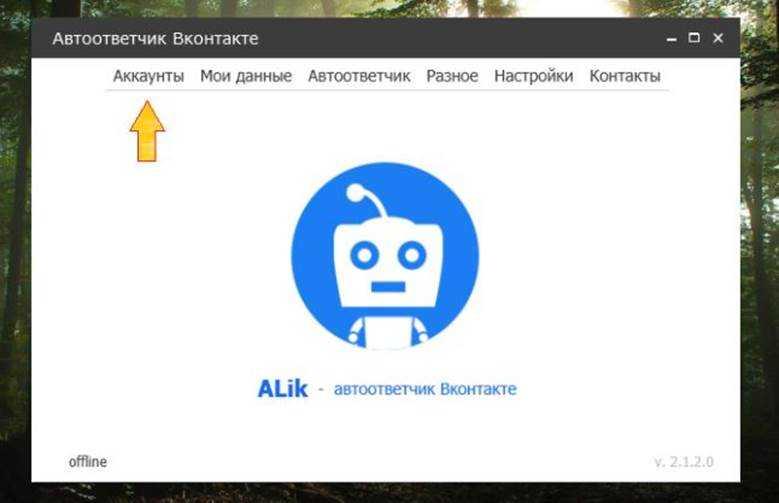автоответчик BotiX