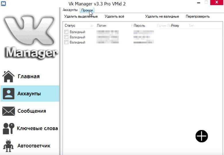 VK Manager программа для автоответа