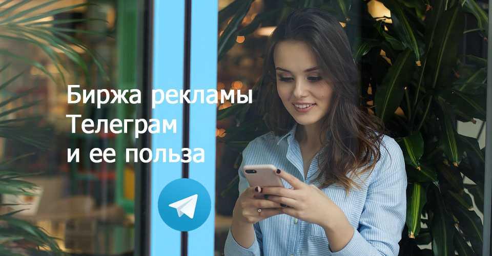 Биржа рекламы Телеграм - как работает и в чем ее польза