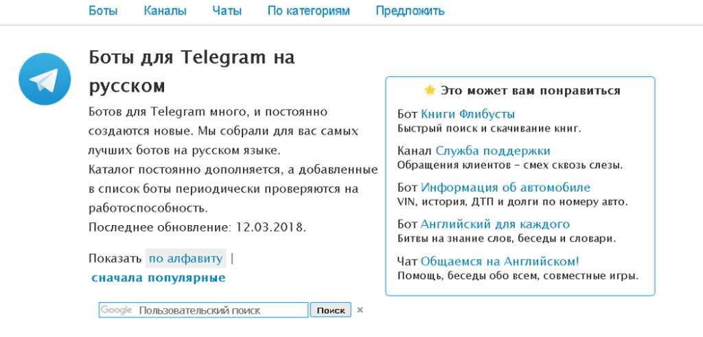 Telegrambots.info - это каталог популярных каналов Телеграм