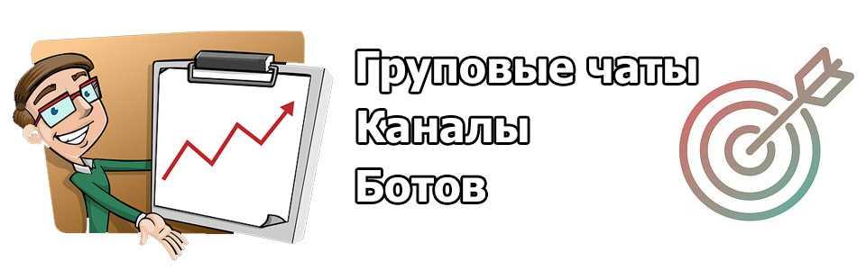 раскрутка в Телеграм груповых чатов, каналов и ботов