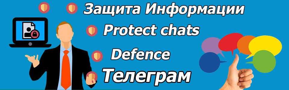защита чатов в Телеграм