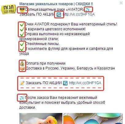 пример оформления рекламного поста