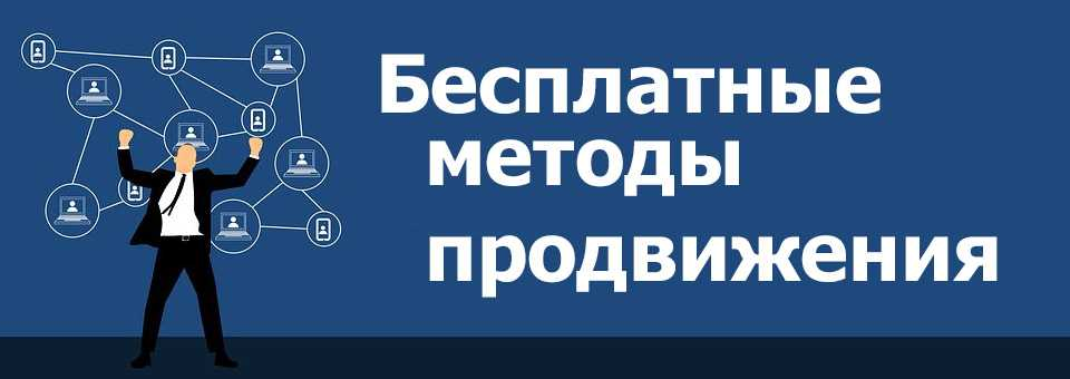 Бесплатные методы продвижения канала Телеграм