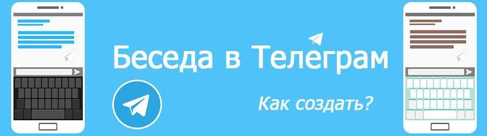Как создать беседу в Телеграм