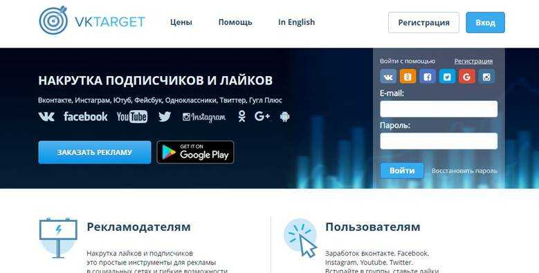 vktarget - главная страница сервиса