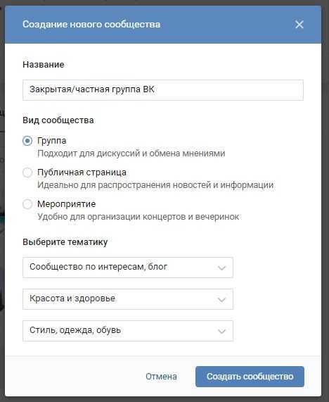 Создание закрытой группы ВКонтакте