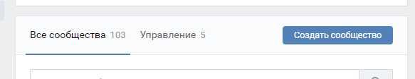 кнопка - создать сообщество ВКонтакте