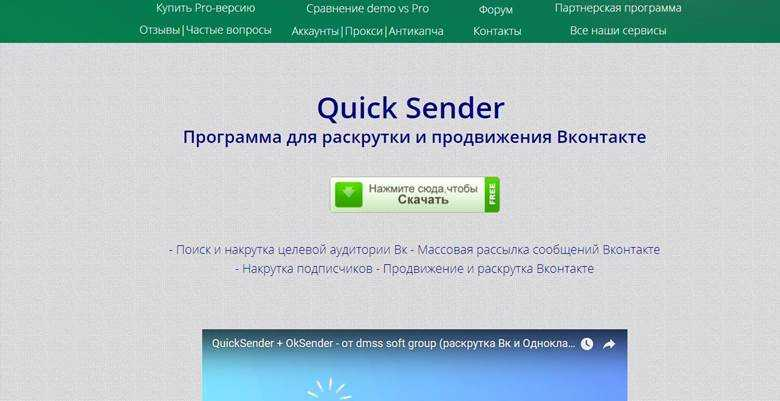 Quick Sender - программа для продвижения вк