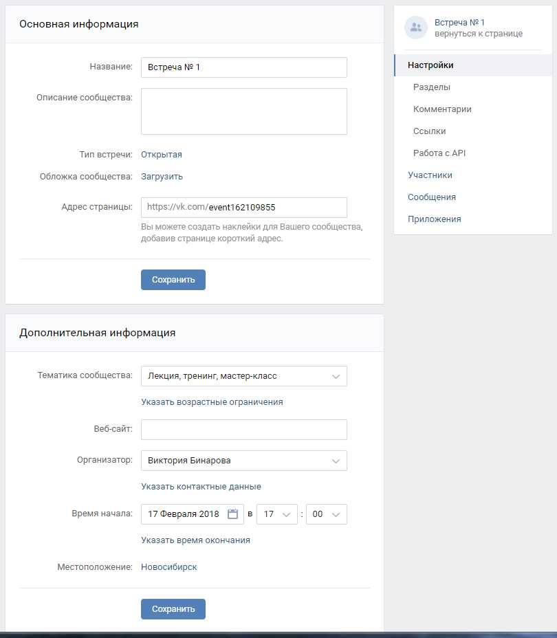 Встреча ВКонтакте и настройка раздела