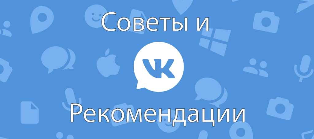 советы и рекомендации ВКонтакте