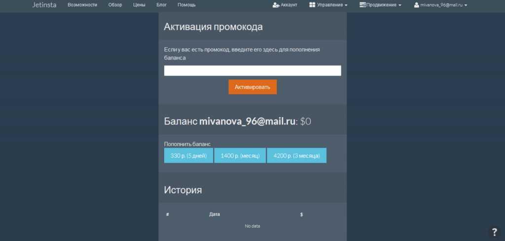 jetinsta-promocode