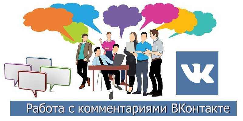как работать с комментариями ВКонтакте