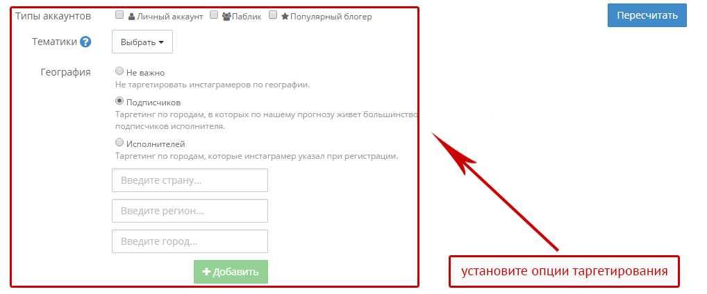 labelup - подбор типа аккаунта