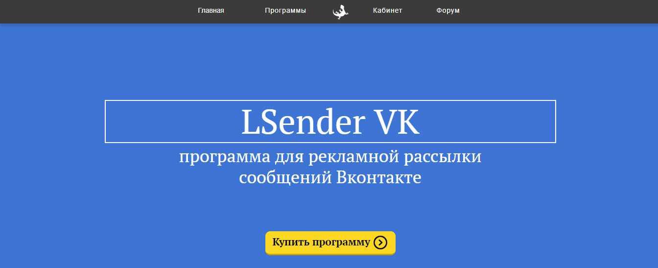 приглашения ВКонтакте от LSender