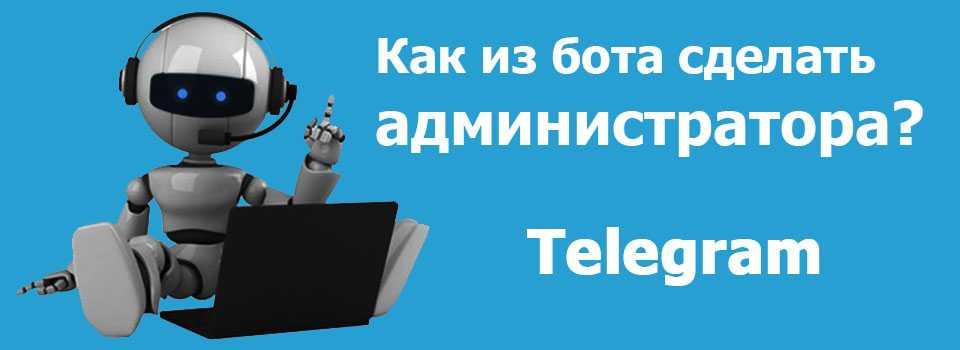 как из бота сделать администратора Телеграм