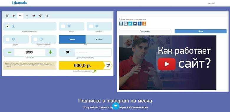 сайт likemania.com