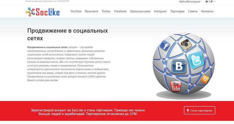 сайт soclike.ru