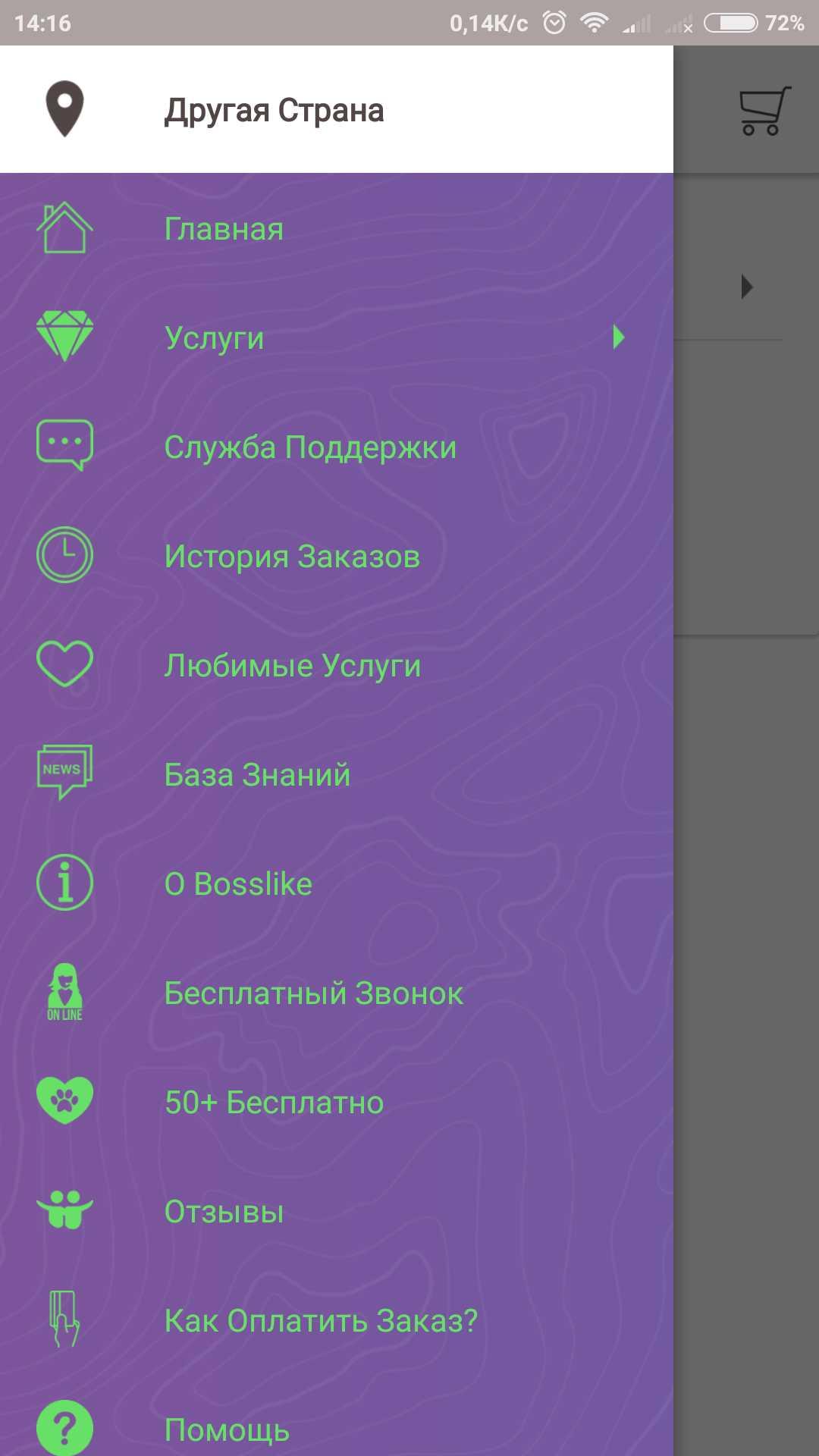 bosslike - приложение для накрутки