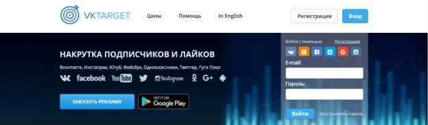 vktarget - сайт по накрутке друзей и подписчиков