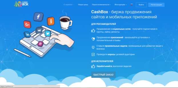 CashBox - сервис по накрутке подписчиков