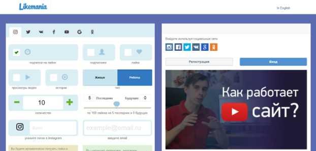 likemania - сервис по накрутке подписчиков