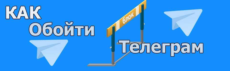 Как обойти блок Телеграм