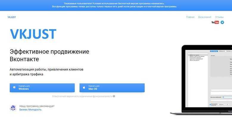VKJust фото окна сервиса