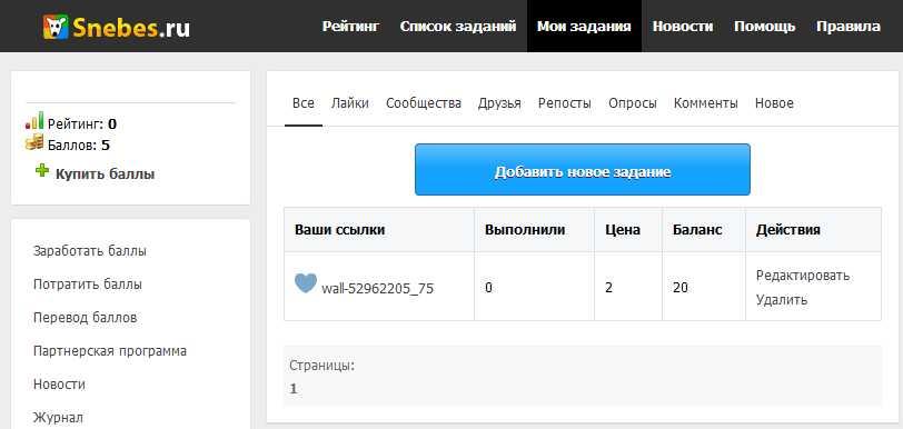 Snebes.ru - сервис для раскрутки сайтов фото