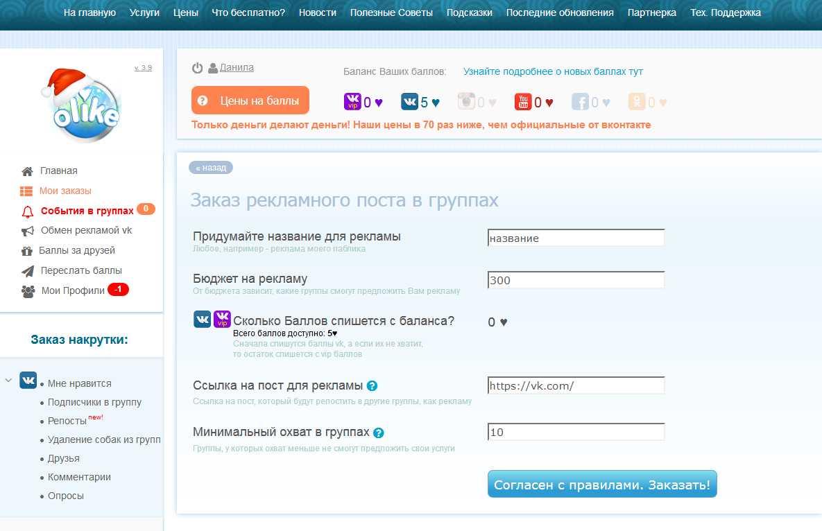 Olike - сервис для оптимизации ВК