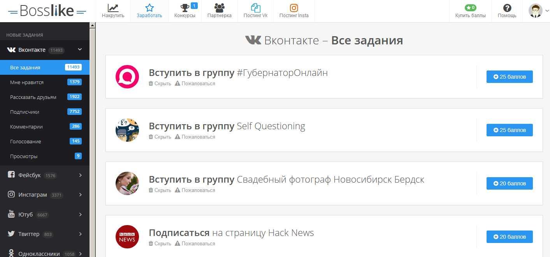 bosslike.ru - сервис для накрутики вк