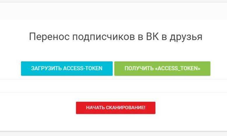 VKServ перенос подписчик в друзья