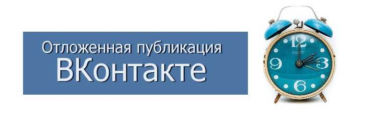 автоматическая публикация статей в ВКонтакте