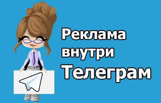 Реклама внутри Телеграм - классика раскрутки