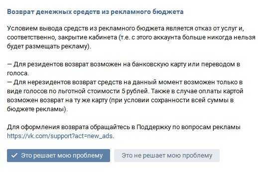 правила Вконтакте по выводу средств фото