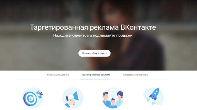 создаем объявление вконтакте