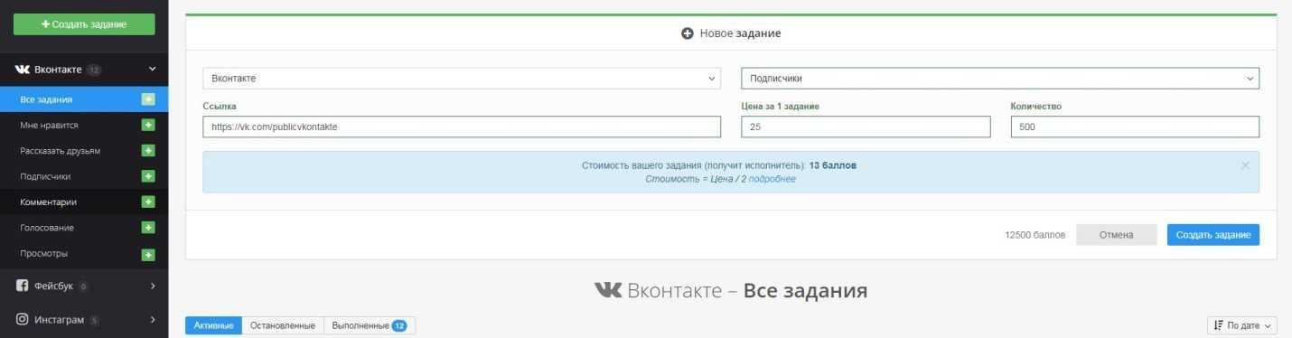 сервис для накрутки пользователей вк