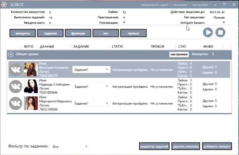 программы для продвижения групп Вконтакте