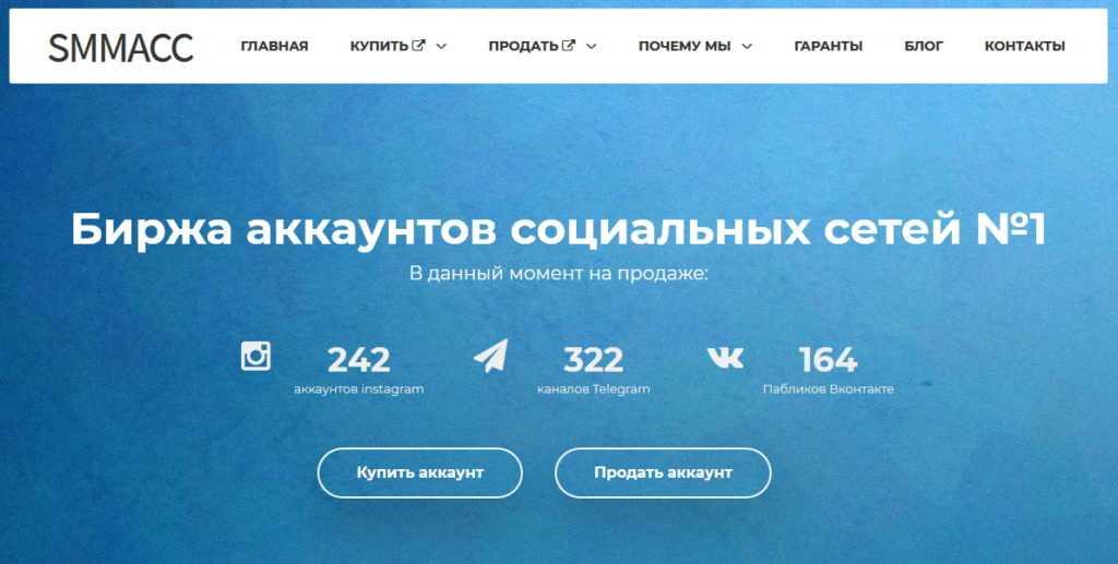 Биржа аккаунтов социальных сетей в Телеграм
