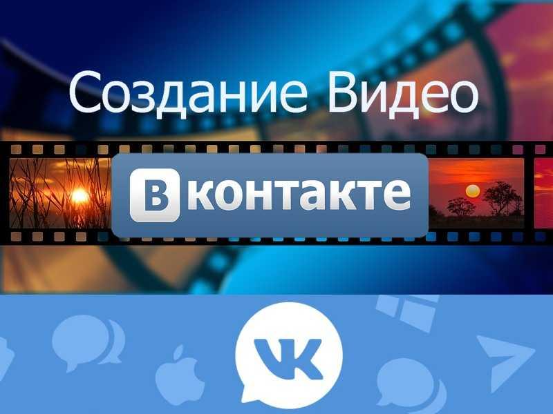 создание видео ВКонтакте в качестве записи