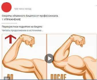 завлекающая реклама Вконтакте